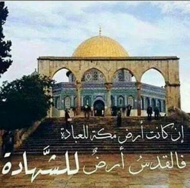 صورة كلمات عن القدس , مااروعك ياموطن الانبياء