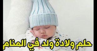 صورة تفسير ولادة الولد في المنام , هذا الحلم بشرى سيئة لك