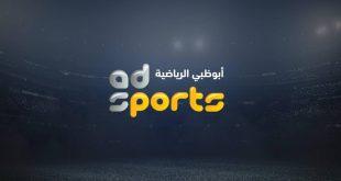 صورة تردد ابوظبي الرياضية , كل مايخص الرياضة طول اليوم