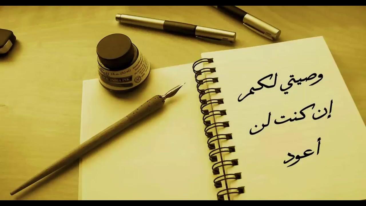 صورة ما هي الوصية , الوصية حلال ام حرام