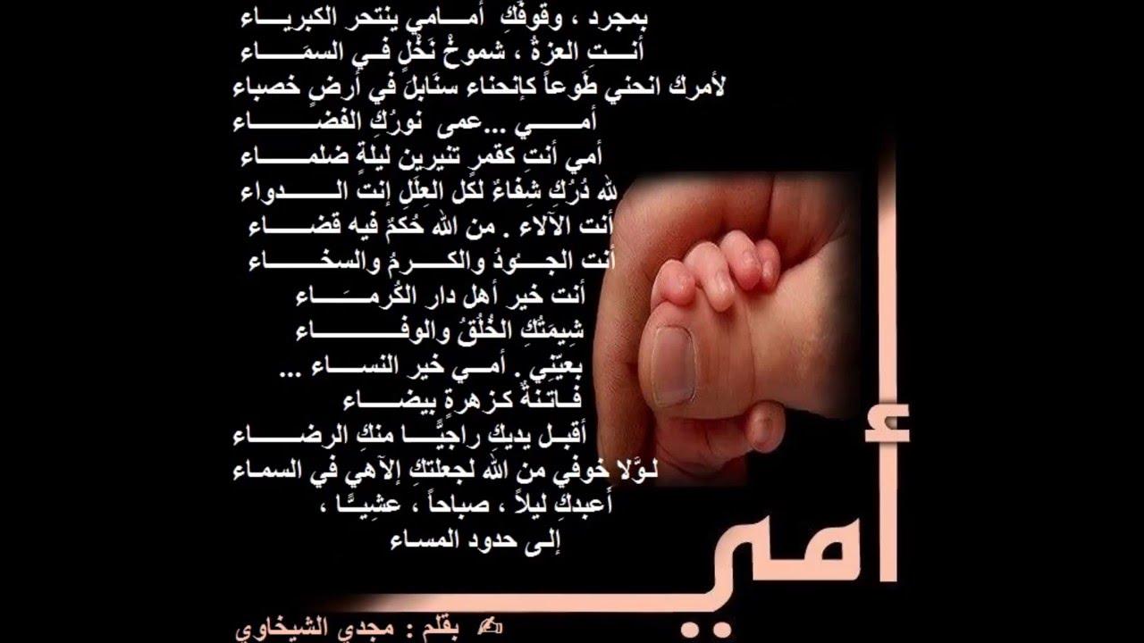 صورة قصائد رثاء الام , اشعار وداع الام المتوفية 976 1