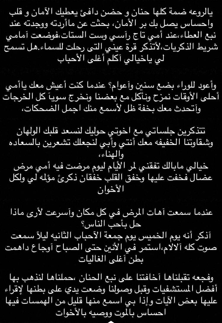 صورة قصائد رثاء الام , اشعار وداع الام المتوفية 976 4