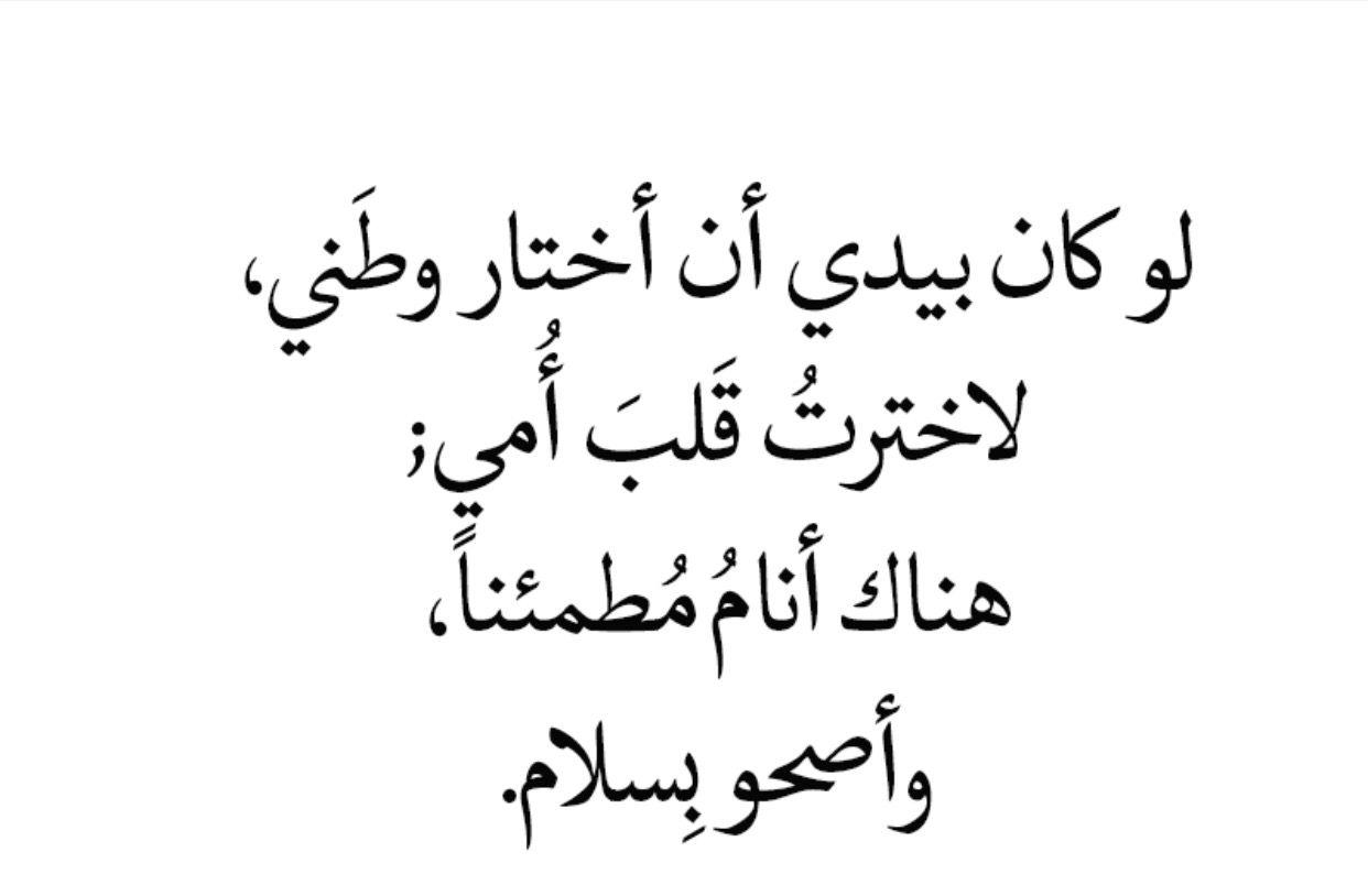 صورة قصائد رثاء الام , اشعار وداع الام المتوفية 976 5