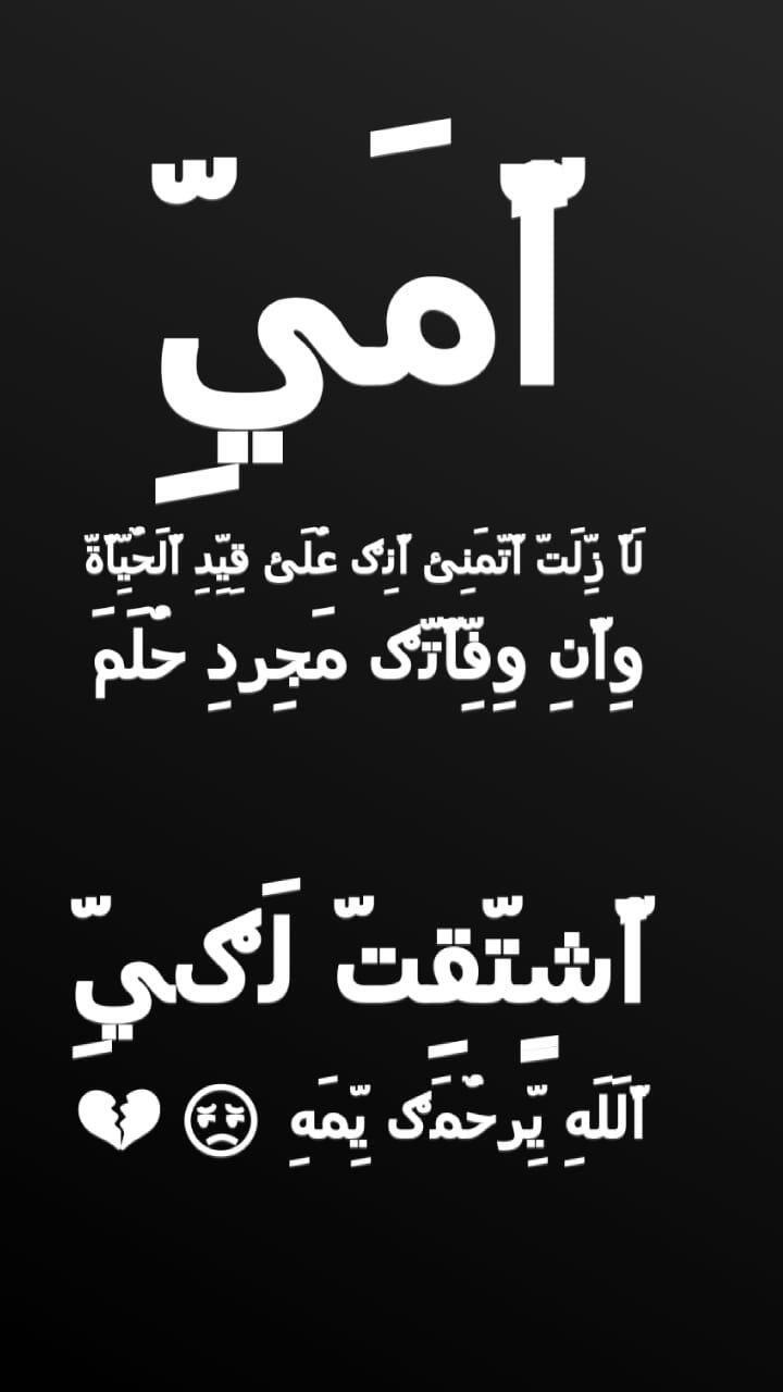 صورة قصائد رثاء الام , اشعار وداع الام المتوفية 976 9