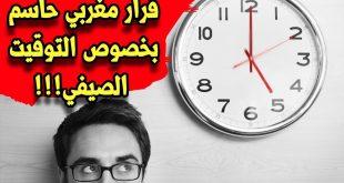 صورة كم ساعة في المغرب , اختلاف ساعتك في المغرب