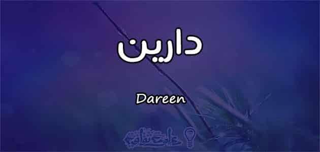 صورة ما معنى اسم دارين , اسم جميل ومعنى اجمل
