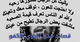 صورة ابيات في مدح الرجال , في مدح الخوي الكفو