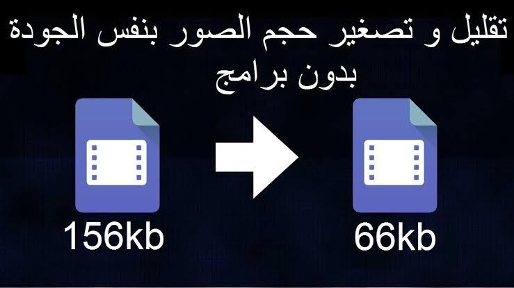 صورة طريقة تصغير حجم الصور ,لتقليل مساحتها عالهاتف