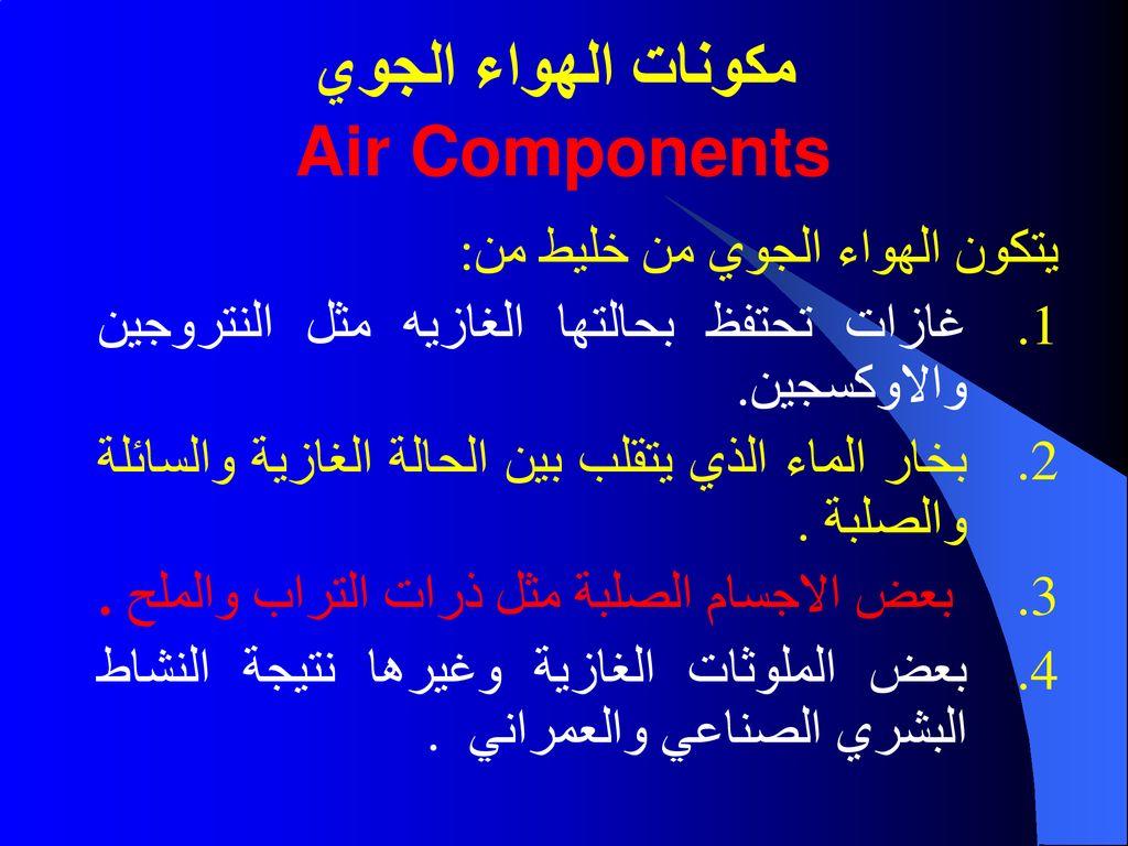 صورة مكونات الهواء الجوى ,الاتموسفير بتاعنا