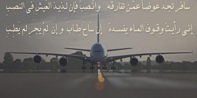 صورة توصل بالسلامه صور , عبارات توديع المسافر