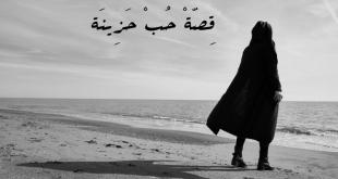 صورة اجمل القصص الرومانسية , قصة رومانسية حزينة