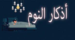 صورة أذكار قبل النوم تريح القلب وتطمئن النفس , دعاء عند النوم يغفر الذنوب