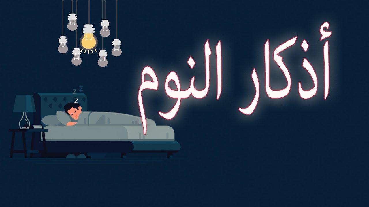 أذكار قبل النوم تريح القلب وتطمئن النفس , دعاء عند النوم ...