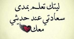 صورة احلي كلام الحب كله , كلمات في حب