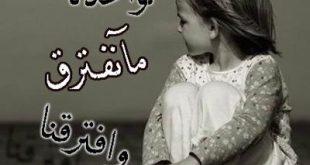 صورة اه من وجع الفراق والحب , صور حب و فراق