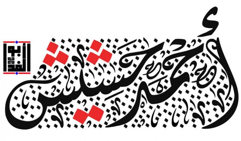 صورة طريقه لتميز اكونت الفيس ،زخرفة اسماء فيس بوك بالعربي 102 4