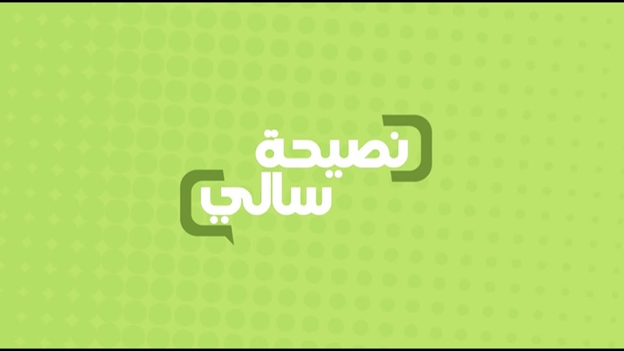 صورة وصفه مجربه لخساره الوزن العشر نصائح سالى فؤاد للتخسيس مكتوبة 125 1
