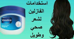 استخدموه هيغير شعركم، فوائد الفازلين للشعر