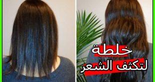 خلطة لتكثيف الشعر الخفيف