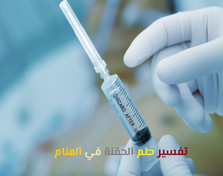 صورة الابرة الطبية في المنام 345