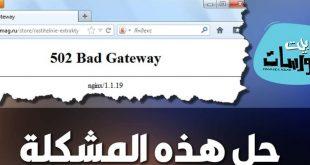 صورة 502 bad gateway حل مشكلة ، مشكله مزعجه تعرف علي حلها 3327 1 310x165